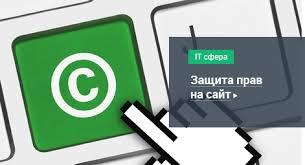 Что такое реферат для программы ЭВМ и как его составить  защита прав на сайт