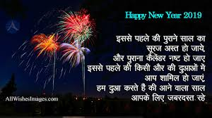 Happy New Year 2019 Images With Quotes In Hindi All Wishes Images