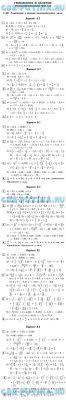 ГДЗ решебник по математике класс Ершова Голобородько Умножение и деление положительных чисел