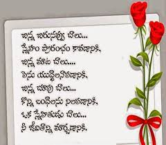 Heart Breaking Love Quotes In Telugu Legendary Quotes Simple Love Quotes Fir Telugu