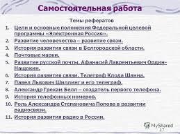 Презентация на тему ИСТОРИЯ ТЕЛЕКОММУНИКАЦИЙ Представление  17 17 Самостоятельная работа Темы рефератов