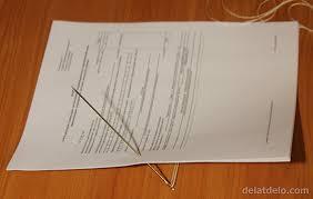 Как правильно сшить документы нитками и заверить их как правильно сшить документы нитками через три отверстия шаг 1