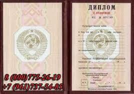 Диплом о высшем образовании yardiplom at ru  Купить красный диплом СССР