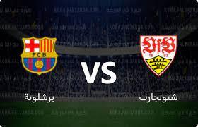 بث مباشر برشلونة يلا شوت | Barcelona yalla shoot | مشاهدة مباراة برشلونة  وشتوتجارت بث مباشر اليوم في مباراة ودية للبرسا - كورة في العارضة