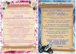 Диплом для сестры и брата на день рождения Скачать бесплатно и  Диплом для сестры и брата на день рождения Скачать бесплатно и без регистрации Поздравления в стиле фотошоп