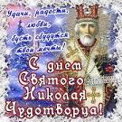 Красивые открытки с святым николаем 8