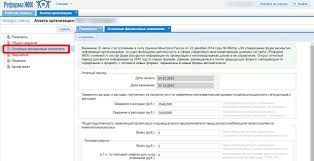 Пост релиз вебинара Годовой отчёт УК по форме Блог  Отдельное внимание было уделено сайту управляющей компании как источнику раскрытия информации поскольку существует богатая судебная практика