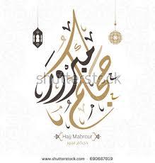 vector hajj mabroor greeting arabic calligraphy stock vector