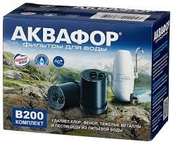 Аквафор <b>Комплект сменных модулей</b> В200 2 шт. — купить по ...