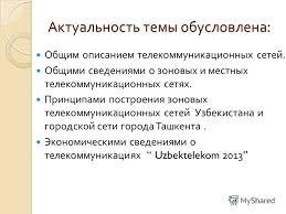 Презентация на тему Министерство высшего и среднего образования  Дипломная работа Принцип 2 Актуальность
