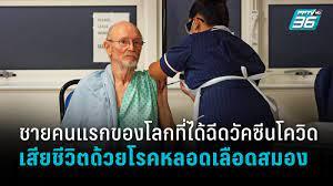 ชายคนแรกของโลกที่ได้ฉีดวัคซีนโควิด-19 เสียชีวิตแล้วจากโรคหลอดเลือดสมอง :  PPTVHD36