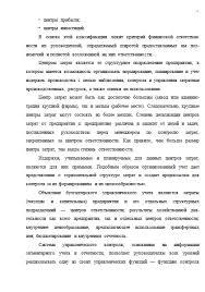 Курсовые работы по Бухгалтерскому учету на заказ Отличник  Слайд №5 Пример выполнения Курсовой работы по Бухгалтерскому учету