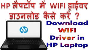 Hp laptop ke wifi driver download kaise ...
