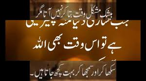 Beautiful Quotes Hazrat Ali Urdu