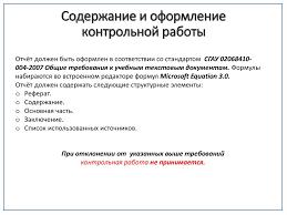 Рабочий чертеж редуктора с указанным масштабом окружным моментом  Метрология стандартизация и сертификация Исходные данные Содержание и оформление контрольной работы