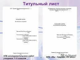 Титульный лист реферата образец для класса   титульный лист реферата образец для 3 класса