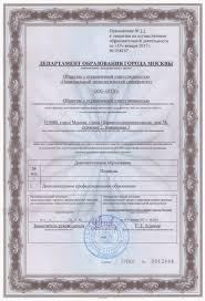 Профессиональная переподготовка правовое обеспечение национальной  Правовое обеспечение национальной безопасности Лицензия титул Лицензия приложение