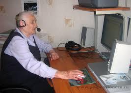 """Результат пошуку зображень за запитом """"пенсіонери інтернет"""""""