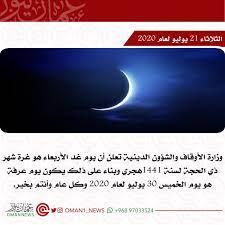 هلال_شهر_ذي_الحجة hashtag on Twitter