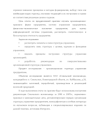 Финансово экономическая деятельность ОАО Сокольский молокозавод  Это только предварительный просмотр