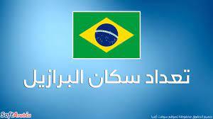 عدد سكان البرازيل 2021 والترتيب العالمي للبرازيل من حيث الكثافة السكانية -  سوفت أرابيا