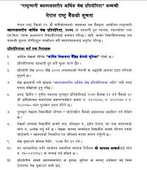 college paper world custom essay writing service annex c apec  has organized intra college essay pcra paintino essay for cheap out a writing an academic write proper openings and edited by govinda raj bhattarai