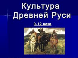 культура древней руси века