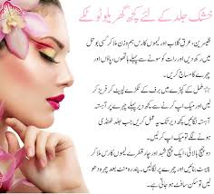 this article include easy makeup tips for dry skin in summer urdu by famous artists it