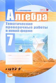ГДЗ Алгебра класс Контрольные работы Решебник Александрова Александрова алгебра 7 контрольные работы