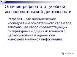 Презентация на тему Учебно исследовательская деятельность в  6 Отличие реферата от учебной исследовательской деятельности Реферат