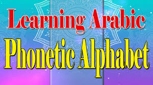 The international phonetic alphabet (ipa) is a system where each symbol is associated with a particular english sound. Learning Arabic Phonetic Alphabet Youtube