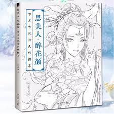 Bút Chì Màu Nước Sách Vẽ Sách Ảnh Trung Quốc Sách Nghệ Thuật Nhật Bản Chống
