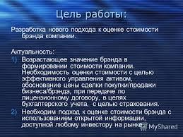 Презентация на тему Магистерская диссертация Разработка нового  3 Цель
