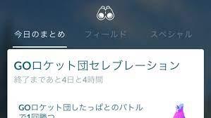 ポケモン go ロケット 団 セレブ レーション