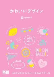 かわいいデザインアイデア集かわいいデザイン Mojiruもじをもじる