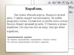 Презентация по русскому языку Контрольное списывание Кораблик  слайда 2 Кораблик Наступил тёплый апрель Выдался ясный день С крыш падает частая