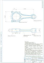 Курсовая работа по технологии машиностроения курсовое  Курсовой проект Технологический процесс восстановления шатуна грузового автомобиля ЗИЛ 130