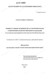 Диссертация на тему Процессуальные особенности рассмотрения дел  Диссертация и автореферат на тему Процессуальные особенности рассмотрения дел об усыновлении детей российскими гражданами