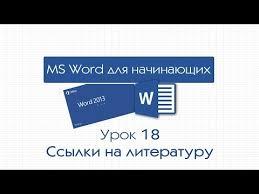Выпуск Часть Работа с литературными источниками при  word для начинающих Урок 18 Ссылки на литературу