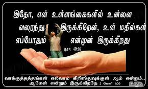 Christian Quotes In Tamil Best of Christmas Cards 24 Tamil Promise Card Of The Day Tamil