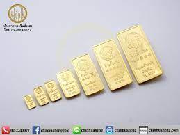 ทองคำแท่ง และ ทอง 12ราศี - จินฮั้วเฮง -