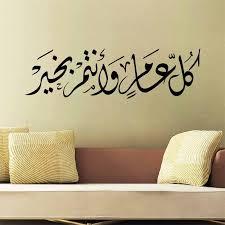 Small Picture Aliexpresscom Buy Islamic quote pattern wall sticker home decor