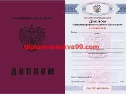 Купить диплом повара с доставкой diplom moskva ru Диплом повара