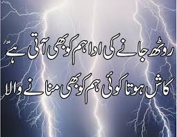Sad Poetry With Images On Facebook Sad Poetry In Urdu Sms Pics By