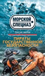 Р-ин Валерий Георгиевич. Пираты государственной безопасности