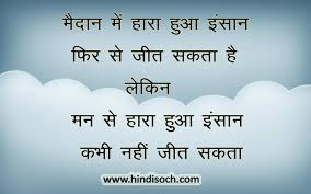 Unique Quotes On Life In Hindi Inspirational Inspiring Famous