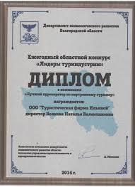 Туристическая фирма Ильиной туры по Белгороду и области туризм  Награды и дипломы