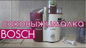 Обзор на <b>соковыжималку BOSCH</b> MES25C0 - YouTube