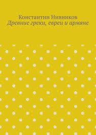 <b>Константин Нивников</b>, <b>Древние греки</b>, евреи и армяне – скачать ...