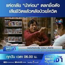 ข่าวช่อง 8 - แห่อาลัย